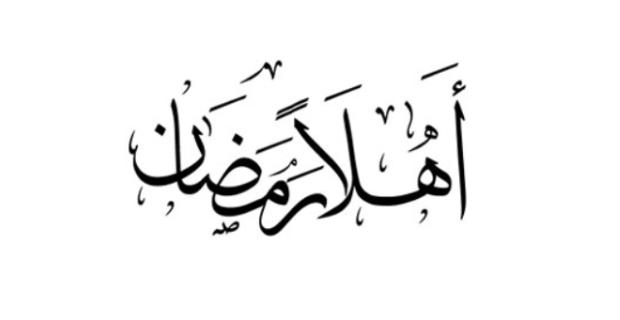 puasa ramadhan 2013