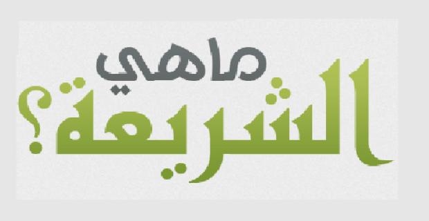 syariah islam