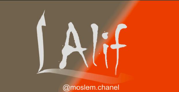 mitos tahun alif