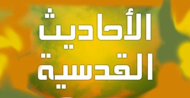 hadis-qudsi